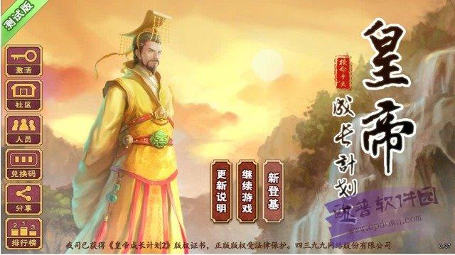 皇帝成长计划2特殊建筑攻略