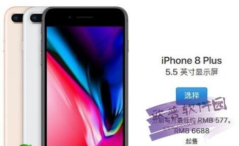 iPhone 8 Plus什么时候上市?iPhone 8 Plus价格一览