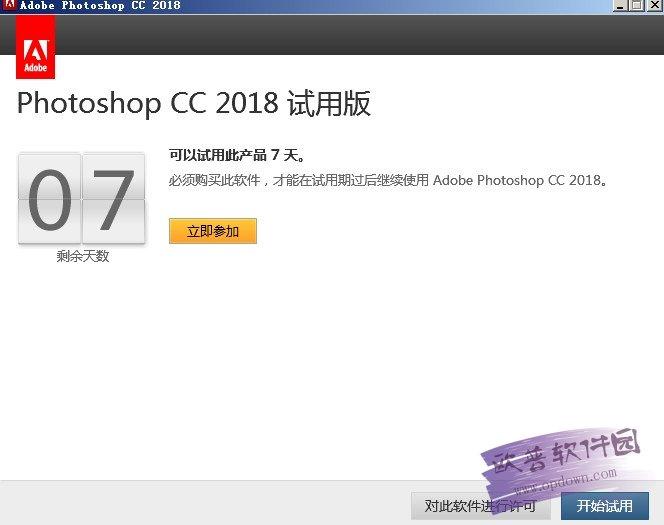 Adobe Photoshop CC 2018图文安装开户即送58体验金不限ip