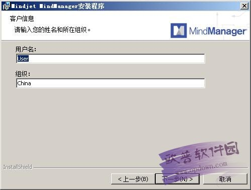 Mindjet MindManager 2018图文安装开户即送58体验金不限ip