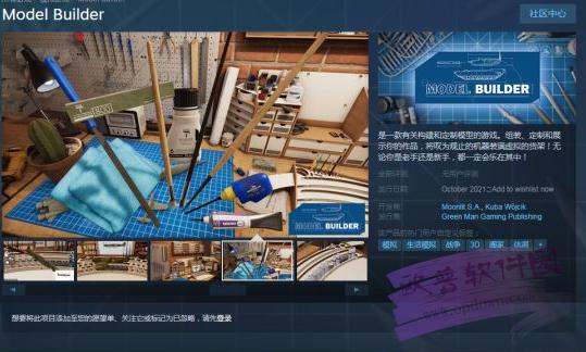 《胶佬模拟器》免费试玩Demo推出 10月发售