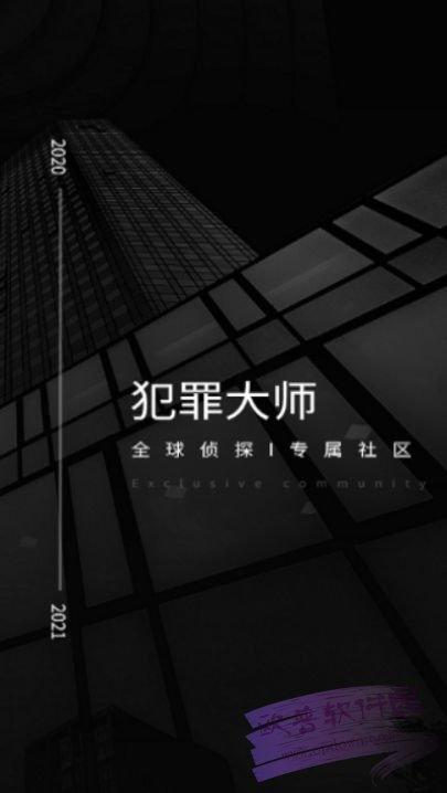 犯罪大师中秋寻诗记答案解析完整版