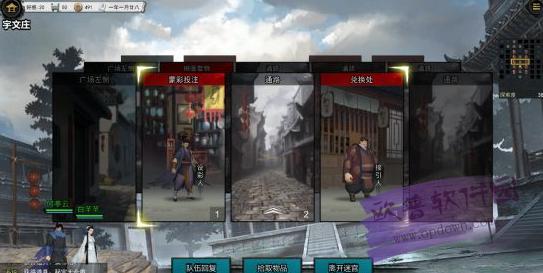 《我的侠客》加入Steam新品节 新玩法公开