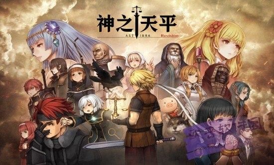 《神之天平》推出Steam试玩版 支持中文