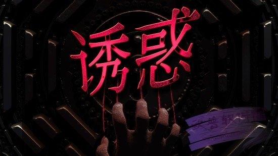 《诱惑》10月9日发售 首周购买享受10%折扣