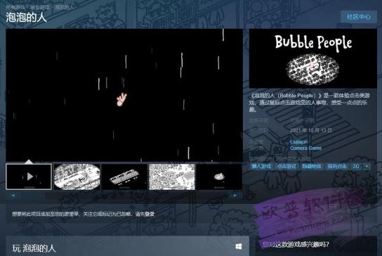 《泡泡的人》已上架Steam 免费游戏直接畅玩