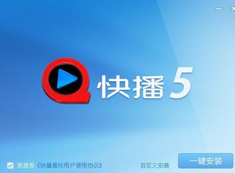 快播播放器下载 v5.21.538 正式官方安装版