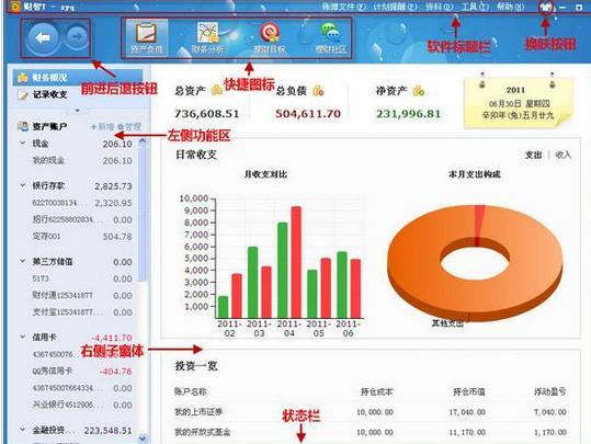 财智家庭理财软件 v8.40.0 中文专业免费版