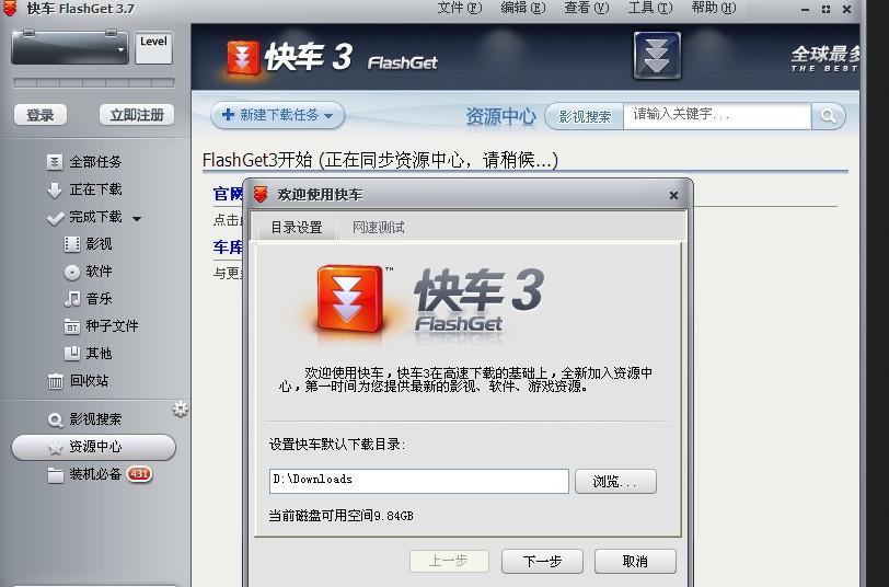 FlashGet(网际快车) v3.7.0.1222 官方正式版
