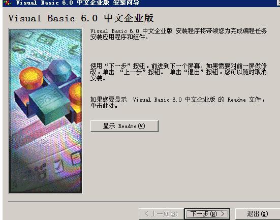 vb6.0 win7 64位/32位 简体中文企业版