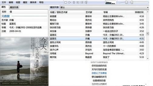 Foobar2000 v1.3.8 中文汉化版