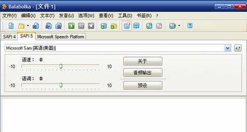 Balabolka(TTS文本转语音朗读菠菜网最稳定正规平台) v2.15.0.710多语中文绿色版