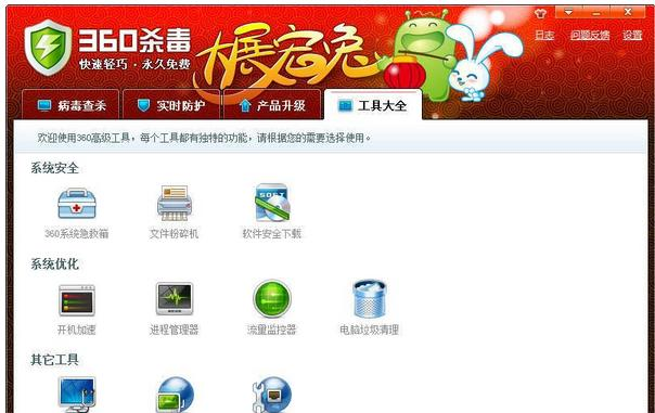 360杀毒菠菜网最稳定正规平台 v5.0.0.8160 官方正式版