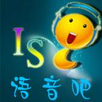 iSpeak(IS游戏语音) v8.1.1907.2901 增强版