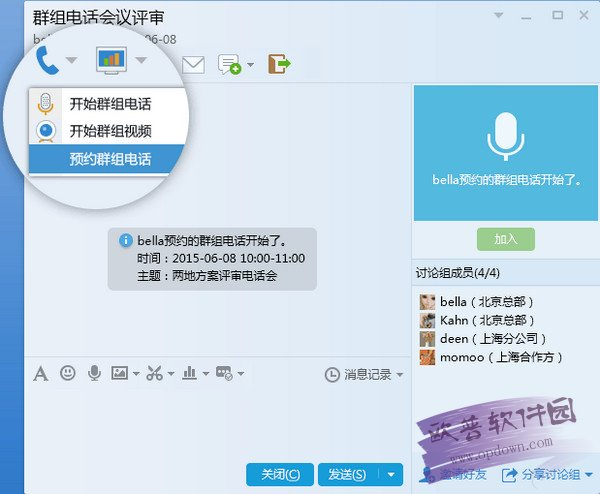 腾讯QQ正式版 v7.7官方免费下载