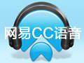 网易CC语音 v3.20.64官方正式版