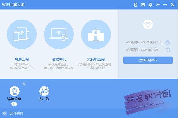WiFi共享大师 v3.0.0.6官方版