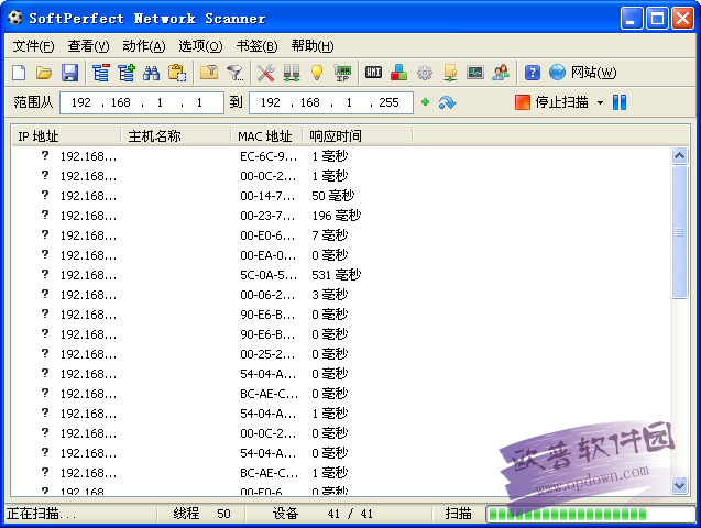 局域网IP扫描工具(SoftPerfect Network Scanner) v7.2.5官方版
