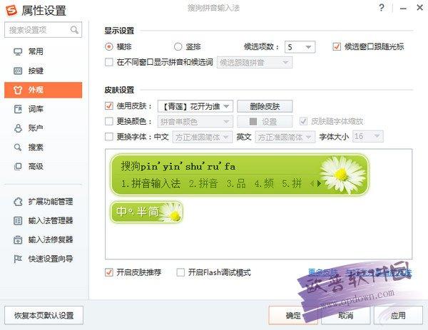 搜狗输入法 v9.3.0.2969官方正式版