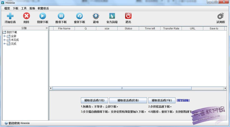 Howxia(Yunfile网盘解器) v1.3.1绿色免费版