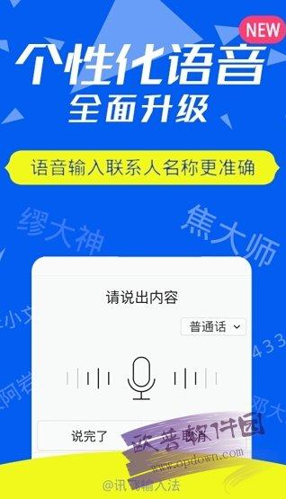 讯飞输入法安卓版 v8.1.8625最新版