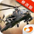 炮艇战3D直升机修改版 v2.0.4安卓版(无限金币)