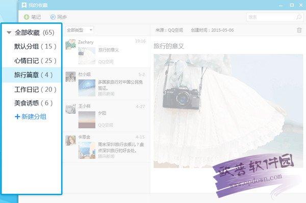 腾讯QQ v9.1.7.25937体验版