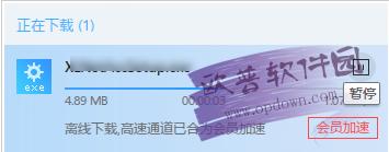 迅雷9 v9.1.49.1060官方版