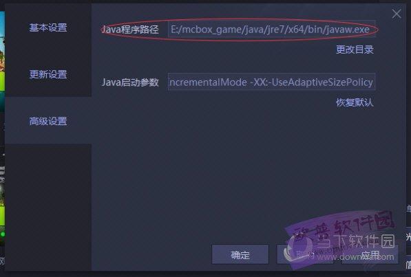 爱玩mc我的世界盒子 v2.1.1.70417 绿色版