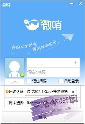沈阳建筑大学微哨 v3.01 官方正式版