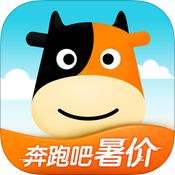 途牛旅游电脑版 v9.0.5官方pc版