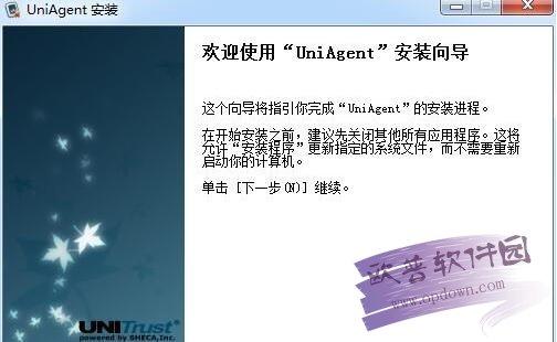 上海税务ca证书驱动 v2.0.0官方版