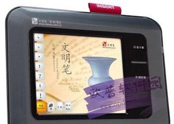 文明笔元朝篇2手写板驱动 v10.0官方版