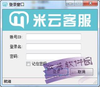 米云客服系统 v1.1.6.2官方版