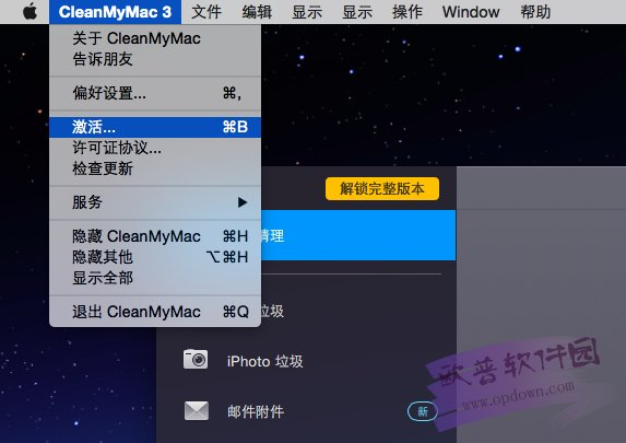 CleanMyMac 3 for mac v3.9.7中文版 附激活码