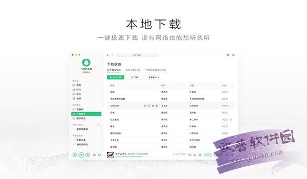QQ音乐 For Mac v5.0官方版