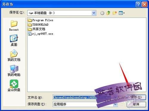 谷歌浏览器XP版32位 v49.0.2623.112官方版 附安装教程