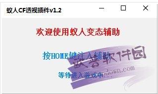 蚁人CF透视插件 v1.6官方最新版