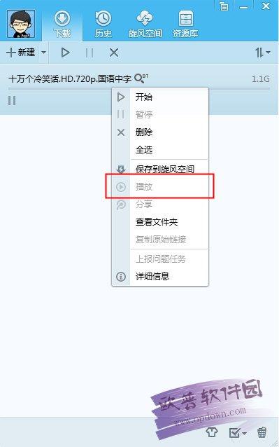 QQ旋风2017 v4.8.773.400官方简体中文版