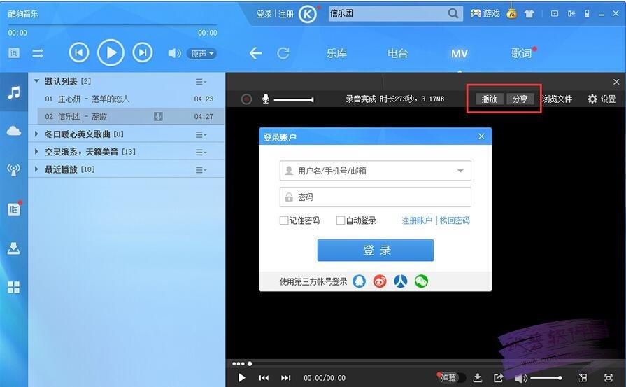 酷狗音乐播放器 v8.3.73官方版