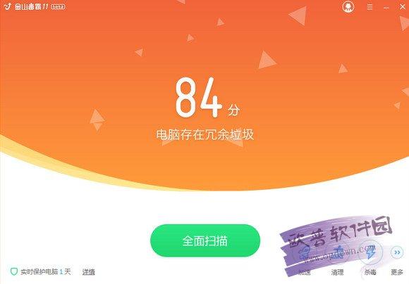 金山毒霸2019 v3.6官方免费版