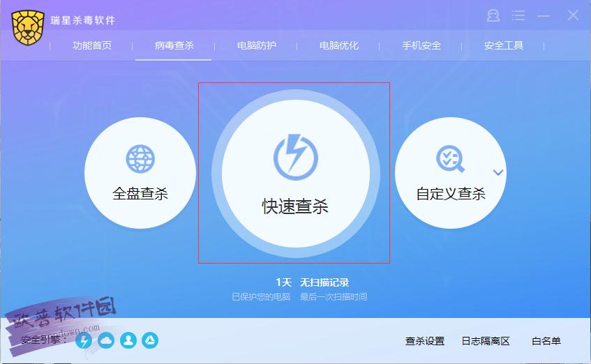 瑞星杀毒菠菜网最稳定正规平台 v25.00.06.22完全免费版