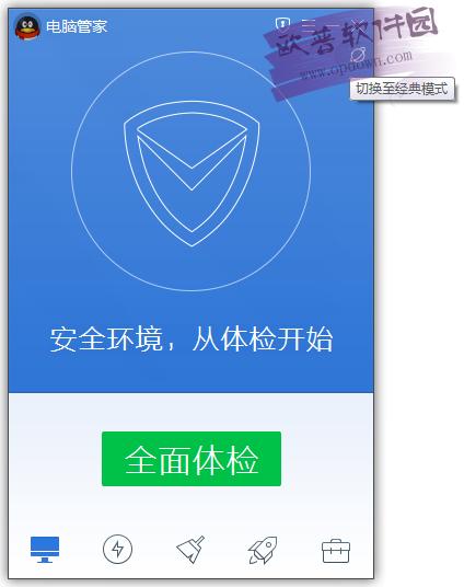 QQ电脑管家Win10专版 v12.2.18340官方版