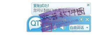 QT语音官方(qtalk客户端不限id多用户申请送体验金) v4.6.80.18262最新版