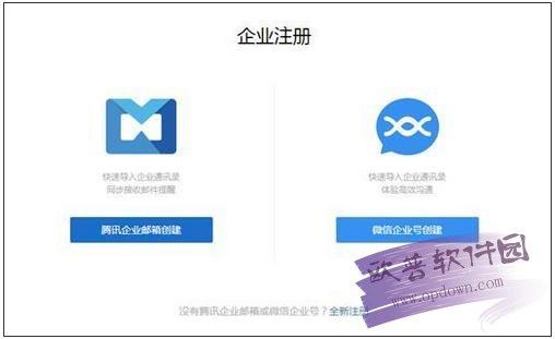 微信企业版电脑版 v1.3.8.2028官方pc版