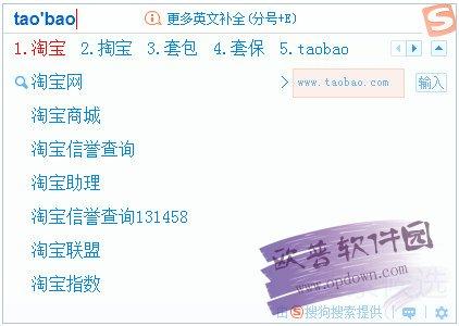 搜狗拼音输入法 v9.4.0.3336 官方版