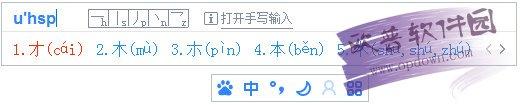 百度拼音输入法(百度输入法下载) v5.5.5043.0 官方版