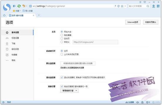 搜狗高速浏览器 v7.0.6.24466 官方版