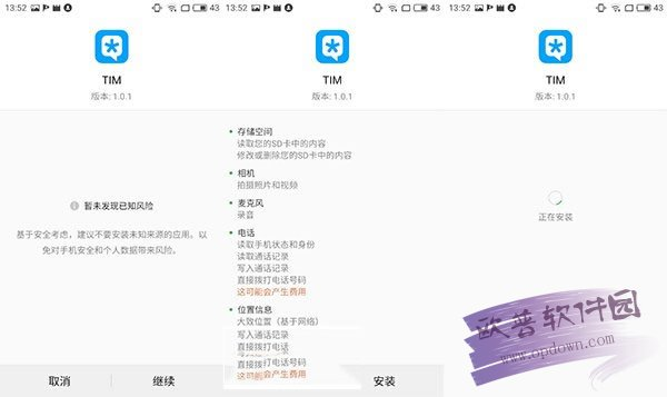 腾讯TIM v2.3.2.21173官方版
