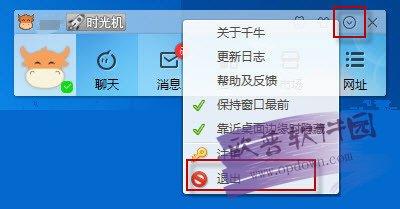 千牛工作台卖家版2019 v7.09.03N官方版